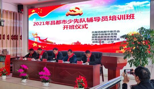 昌都市少先队辅导员培训班开班仪式在察雅县第一小学举办